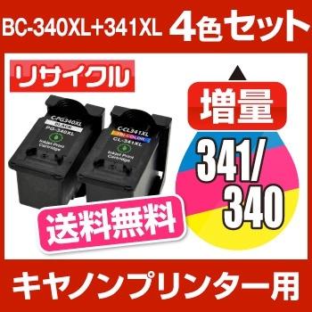 キヤノン BC341+340/4MP 4色セット pixus mg3630 インク mg3630 インク キャノンインク 340 341 BC340 341 mg3530 mg3630 MG2130