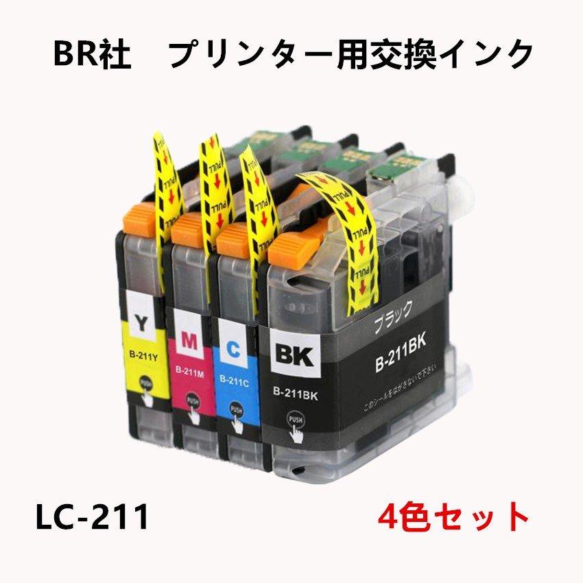 LC211(BK/C/M/Y)-4色セットBR社 プリンター用互換インク ICチップ付 残量表示LC211BK LC211C LC211M LC211Y