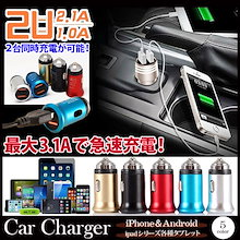 カーチャージャー シガーソケット USB 2ポート 2連 急速充電 車 充電器 iPhone Android スマホ 12V 24V グッズ 大容量 3.1A タブレット 車載用品 車中泊