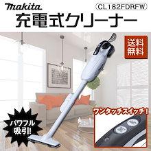 【送料無料】マキタ 充電式クリーナー CL182FDRFW 紙パック式(バッテリ・充電器付)