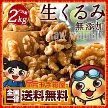 【お得!大容量】 生くるみ2kg 無添加 無塩クルミ  2kg 割れ Walnuts ナッツ 製菓材料 業務用 くるみ オメガ3 【送料無料】