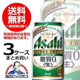 【関東のみ送料無料】 アサヒ ビール スタイルフリー 350ml×3ケース/72本《072》