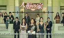 韓国ドラマ 【人形の家】 全話収録 Blu-ray DISC3枚組