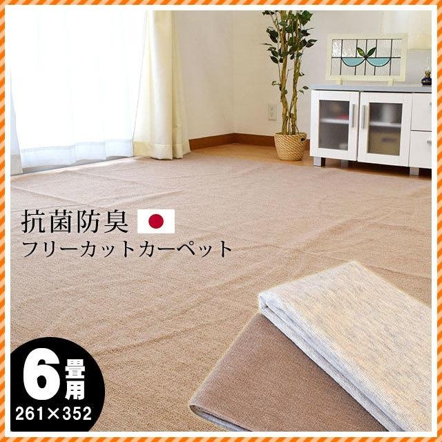 日本製 カーペット 6畳 フリーカット 抗菌 加工 平織り ラグ 江戸間 6帖 261×352cm 絨毯 ラグマット 国産〔E6-SAGE〕