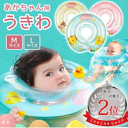 【送料無料】ベビー 浮き輪 お風呂 可愛い 新生児 専用 大人気  スイマー バックル付 赤ちゃん うきわ 乳幼児 首リング #8C17