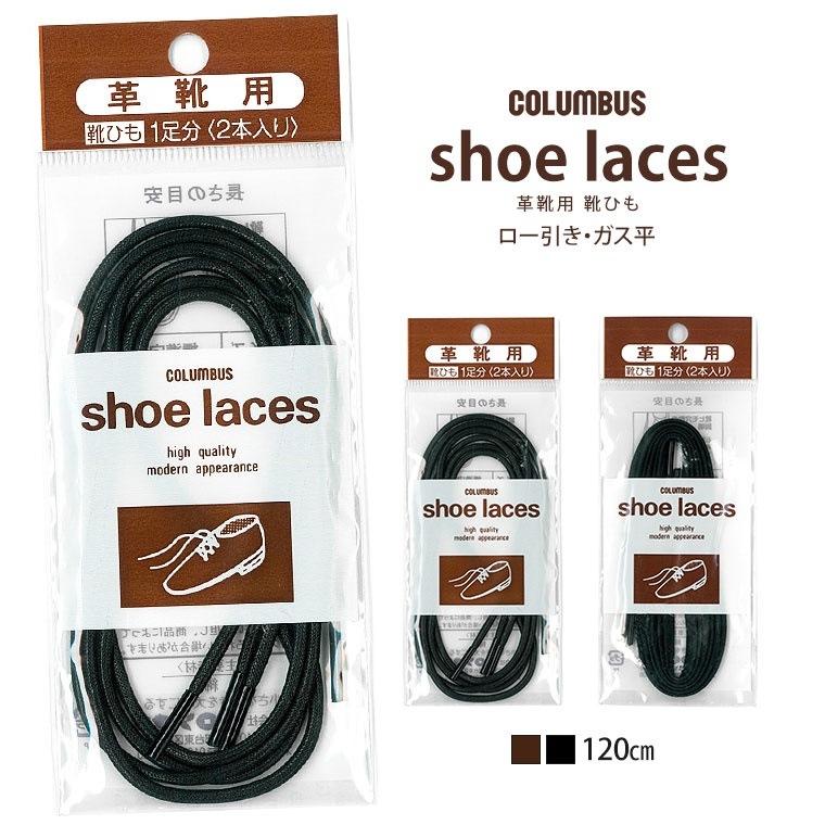 COLUMBUS コロンブス 靴紐 革靴 ビジネスシューズ シューレース レースアップ 靴 替え紐 蝋引き ロービキ 120cm col-shoelaces-row120