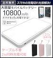 【超大容量10800mAh!!!】モバイルバッテリー iPhone 大容量 軽量 薄型 10800mAh 2A急速充電 2台同時充電可能 送料無料 全3カラー PSE認証 PL保険