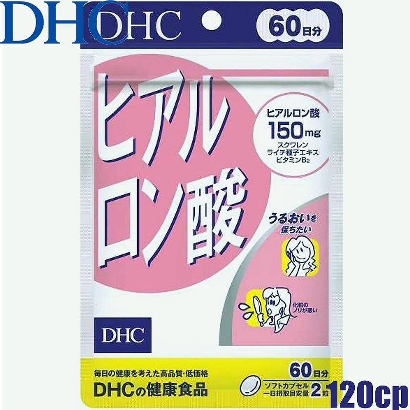 【ゆうパケットのみ送料無料】ディーエイチシー DHC ヒアルロン酸 120粒/60日分≪ヒアルロン酸含有食品≫『4511413403310』