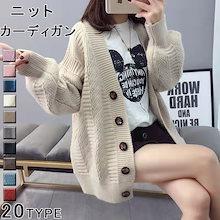 2021秋の新作入荷韓国ファッション最安值挑战ニット原宿風可愛い秋服ニット セーター カーカーディガ