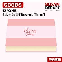 IZ*ONE アイズワン 1st写真集 [Secret Time] 初回ポスターつき 1次予約 送料無料