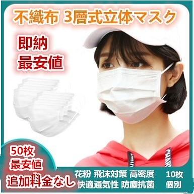 50枚入り 【当日発送】 2サイズ 大人用 子供用不織布 3層式マスク 使い捨てマスク 花粉 飛沫対策 高密度 快適通気性 防塵抗菌 立体マスク