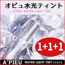 [オピュ/APIEU] ★1+1+1★ オピュ水光ティント/Water light tint 4g/使用感は軽く/密着力は高く/韓国コスメ/odd beauty