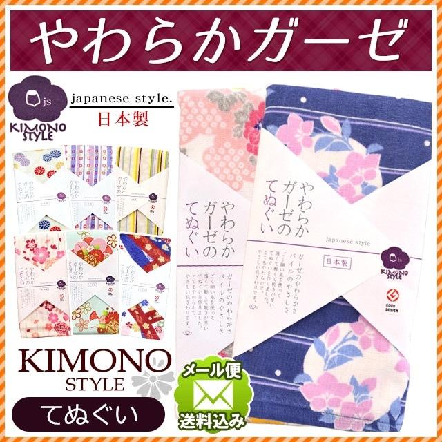 ガーゼとパイルのやさしい肌触り♪【メール便】やわらかガーゼのてぬぐい japanese style KIMONO STYLE 表ガーゼ&裏パイル 約34×90cm 日本製〔10AMJS-5〕