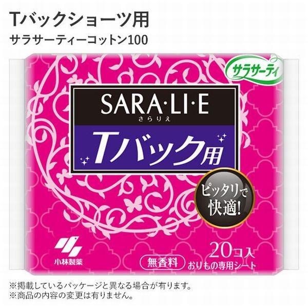 24%OFF 【小林製薬】サラサーティコットン100 Tバックショーツ用 20個入り(A62013106)