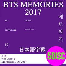 【K-POP DVD】★ BTS MEMORIES OF 2017 with ARMY 5枚組 ★【日本語字幕あり】★【防弾少年団】