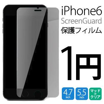 【お一人様1枚限り】【1円】【数量限定】Apple/アップル/iPhone7/iPhone7 Plus/iPhone6/Plus/iPhone6 Plus/プラス/液晶保護フィルム/背面フィルム/スク