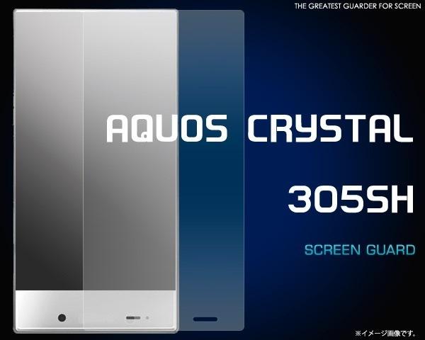 国内発送・送料無料【softbank AQUOS CRYSTAL 305SH】用 液晶画面保護シール*ソフトバンク アクオスクリスタル 保護フィルム 保護シート