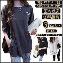 ★商品 3枚+おまけ 1枚 / 商品 5枚+おまけ 2枚★夏の新しい韓国のファッション包帯シャツ半袖ルーズTシャツの女性