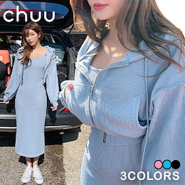 グレーも追加! [chuu]フーディススリムZip-Up  Dress Set Qoo10クーポン使えます!【CHUUQoo10限定送料無料見逃したら後悔間違いなし】