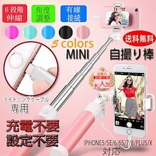ネコポス送料無料 自撮り棒 最新ミラー付き自撮り棒 セルカ棒 鏡付 ストラップ付き じどり棒 自分撮り スティック セルフィ シャッター付 ミニ iPhoneX XS Max XR iPhone8 i