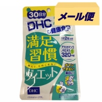【メール便のみ送料無料】DHC 満足習慣ダイエット 30日分 [満足