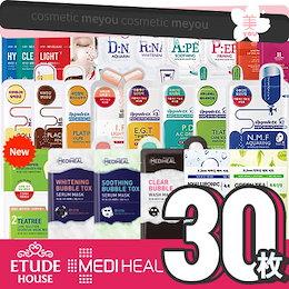 【MEDIHEAL】最安! 選べる30枚! メディヒールシートマスクセット・リーダース・エチュードハウス・マスクパック・保湿・韓国コスメ