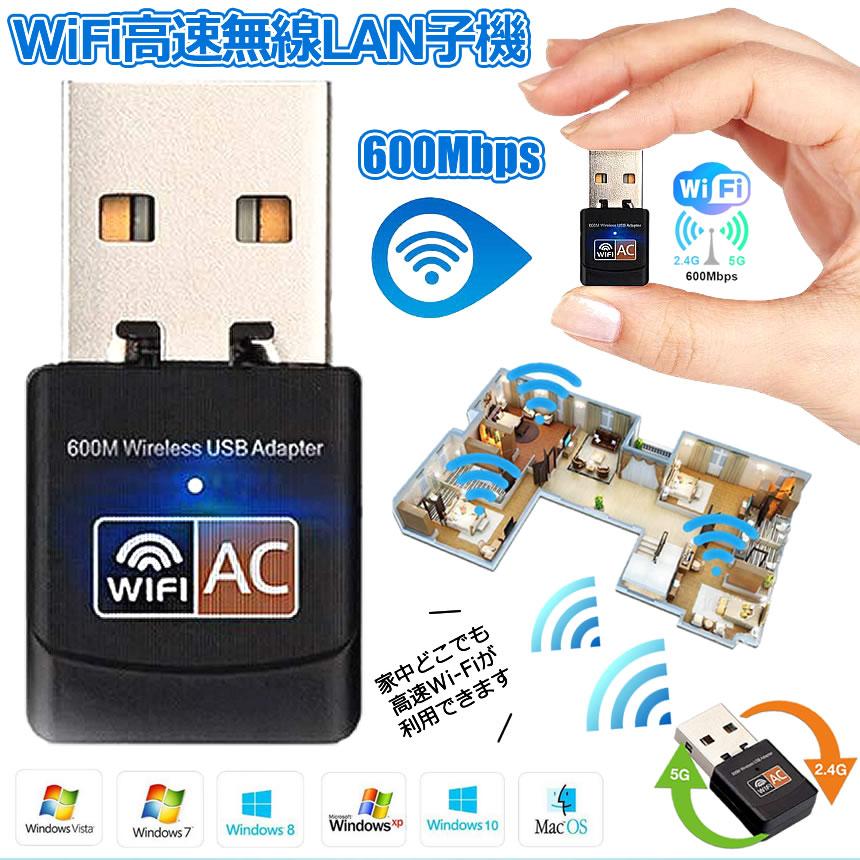 USB WiFi 無線LAN 子機 アダプター 600Mbps 11ac 433+150Mbps 2.4G/5G USB2.0 AC600 Windows10/8/7/Vista Mac Linux