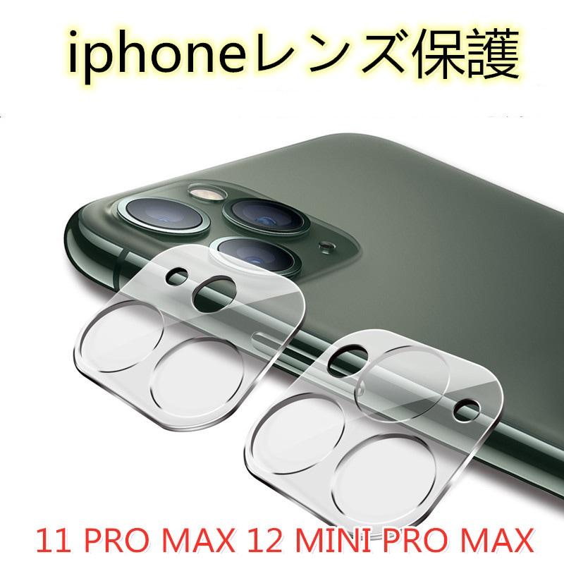 iphone12/12 pro/12 pro MAXカメラレンズ保護フィルム表面高度業界最高レベルの9H硬いガラスで繊細なレンズをiphone11/11pro全面保護透過率99%貼り付け超簡単