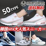 ◆送料無料◆[本日限定特価割引! ]◆Paperplanes2018 韓国大人気スニーカー!SNSで話題の 韓国人気スニーカーコレクション エアクッションスニーカー