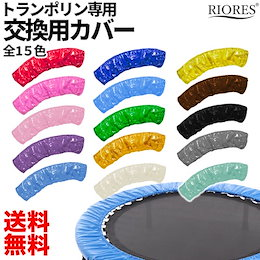 【送料無料】 RIORES トランポリン 交換用カバー 全15色