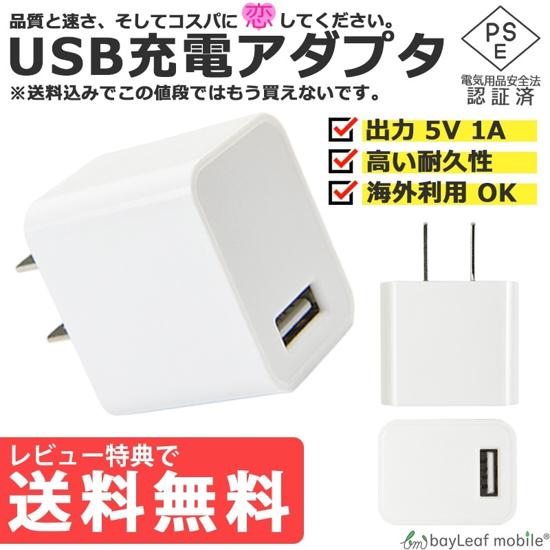USB 電源 1口 アダプタ 充電 AC 充電器 iPhone iPad スマホ タブレット Android 各種対応 コンセント コンパクト 旅行 PSE認証