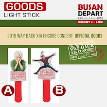 SLOGAN TOWEL / lights stick A B [2019 WAY BACK XIA ENCORE CONCERT OFFICIAL GOODS] 1次予約 送料無料