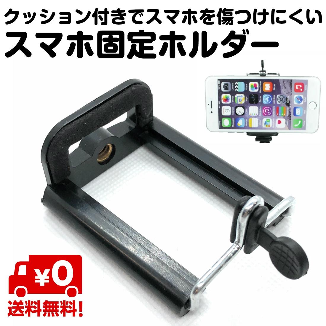 【追跡ゆうパケット送料無料】 シンプルなスマートフォン用三脚マウント スマートフォン 三脚 固定ホルダー ネジ穴搭載 大サイズ 50mm〜80mmにスライド