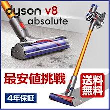 ダイソン V8 absolute 【4年保証】 【送料無料】 コードレス ハンディクリーナー 掃除機 Dyson デジタルスリム