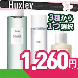 【HUXLEY】トナー(化粧水)120ml/エッセンスライク オイルライク 30ml /クレンジングウォーター200ml/サボテンシードオイル含有/ハクスリー