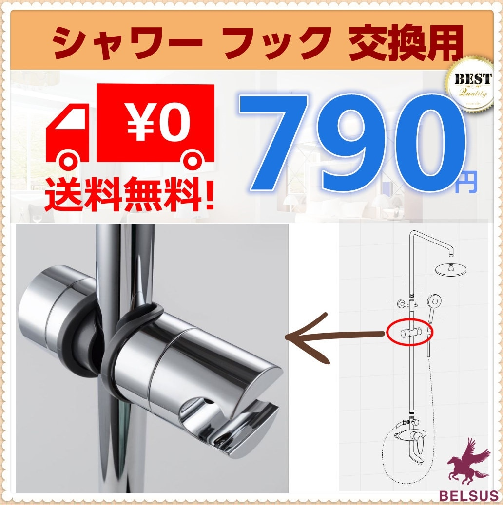 シャワーフック シャワー ホルダー 交換用 シャワーヘッド ホルダー スライド 直径18mm〜25mm対応 簡単取付ポイント消化 送料無料