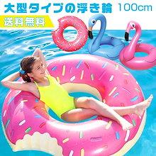 SNSで大人気フラミンゴ・ドーナツ浮き輪100cm/海やプールで目立つこと間違いなし!!大人も子供も使える浮き輪★