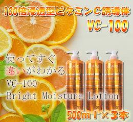 メガ割⇒1本666円‼ VC100ブライトモイスチャーローション500ml×3本/100倍浸透型ビタミンC誘導体配合化粧水/
