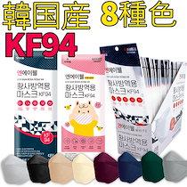 [韓国製 プレミアム 韓国 KF94 マスク韓国製] 50個 PM0.4 / KF94