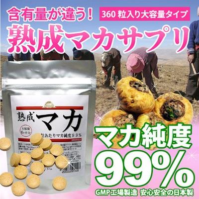 なんと マカ純度99% 無農薬栽培 マカ 大容量約6ヶ月分 【360粒】 健康の活力源高濃度 マカ 純度99% マカサプリメント 日本製安心の国内GMP工場製造 【メール便送料無料】