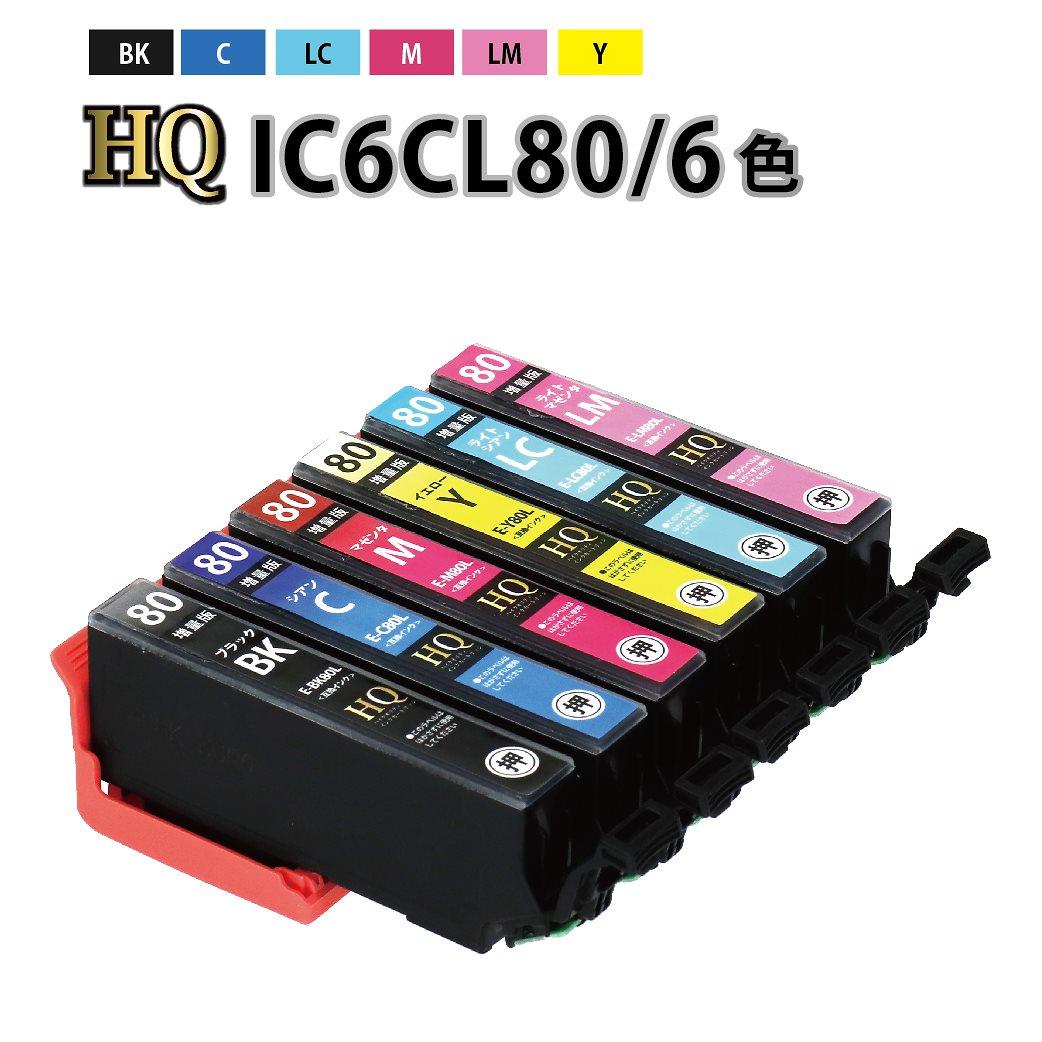IC6CL80L 互換インクカートリッジ 6色パック 大容量L [エプソンプリンター対応] 【HQ Ver.ハイクオリティ互換インクカートリッジ】