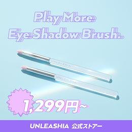 ✨NEW✨【UNLEASHIA公式】Play Moreアイシャドウブラシ2種類🖌アイメイク専用ブラシ