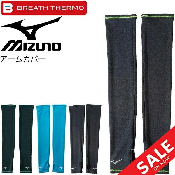 ランニング アームカバー メンズ レディース/ミズノ mizuno ブレスサーモ 保温性 アームウォーマー 腕カバー/マラソン ジョギング トレーニング /J2JY7503