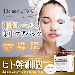 新商品😝✨!HITO-KAN Premium Face Mask30P(BOX)/ヒト幹細胞培養美容液配合フェイスマスク / HITO-KAN プレミアムオールインワンゲル 270g