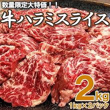 選べる2種【送料無料】やわらか 牛ハラミスライス2kg or 骨付きカルビ2kg 焼肉 BBQ 1kg×2袋 ハラミ カルビ 牛肉 【※加工牛肉】