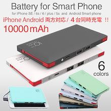 【最短翌日投函】モバイルバッテリー大容量 10000mAh iPhone&Android両方対応 極薄軽量ケーブル内蔵型 6色iPhone8 iPhone8 plus iPhoneXiPhone7 P