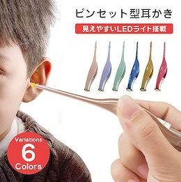 【本日限定SALE💛ライト付き耳かきセット】耳かき ライト付き ピンセット みみかき LEDライト 子供用 選べる6色 照明付きピンセット 送料無料