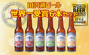 世界一受賞田沢湖ビール受賞6本セット