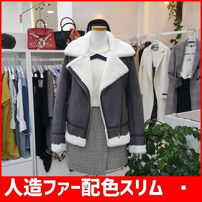 人造ファー配色スリムショー・ムスタング(ZM8WM680/チャクコルグレー) /デニムジャケット/ジャケット/韓国ファッション