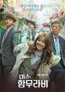 韓国ドラマ 【ミス・ハンムラビ】 全話収録 Blu-ray DISC1枚組